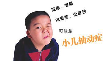 小儿抽动症的临床表现