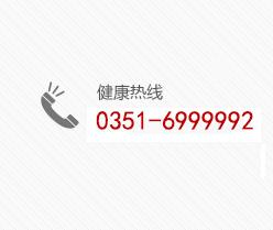 太原科大失眠抑郁专科电话0351-6999992